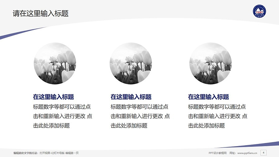 银川能源学院PPT模板下载_幻灯片预览图4