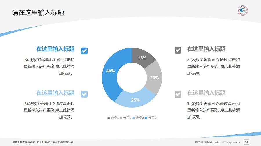 北京电子科技学院PPT模板下载_幻灯片预览图14