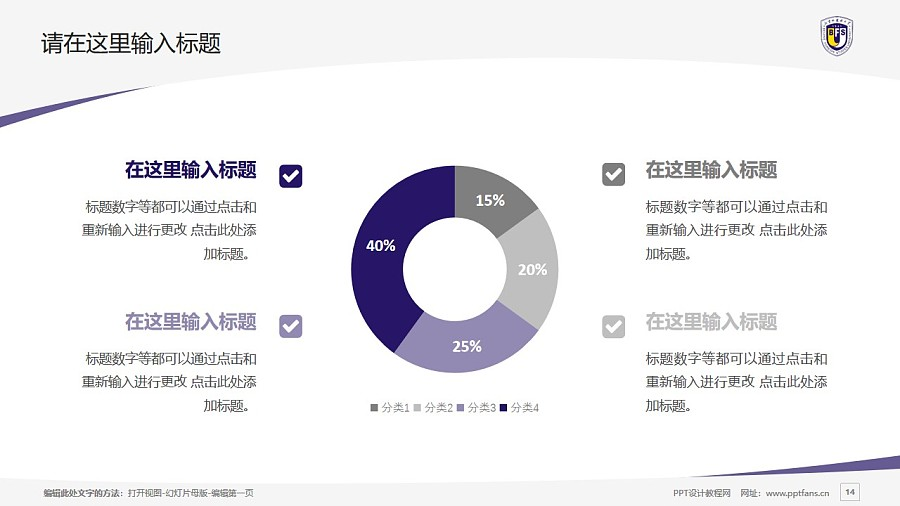 北京外国语大学PPT模板下载_幻灯片预览图14