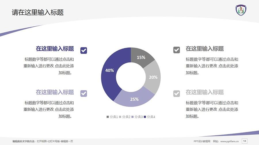 北京中医药大学PPT模板下载_幻灯片预览图14