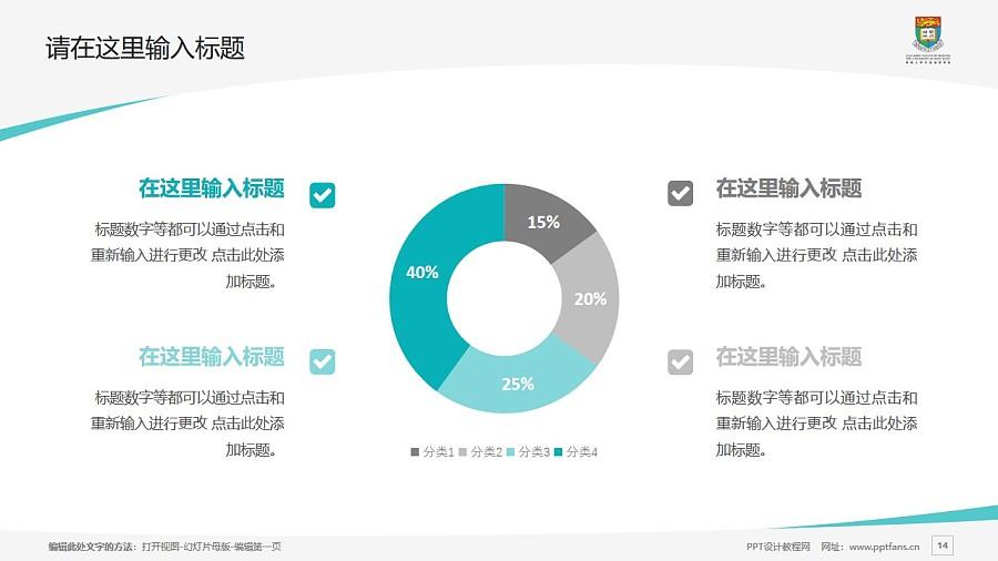 香港大学李嘉诚医学院PPT模板下载_幻灯片预览图14