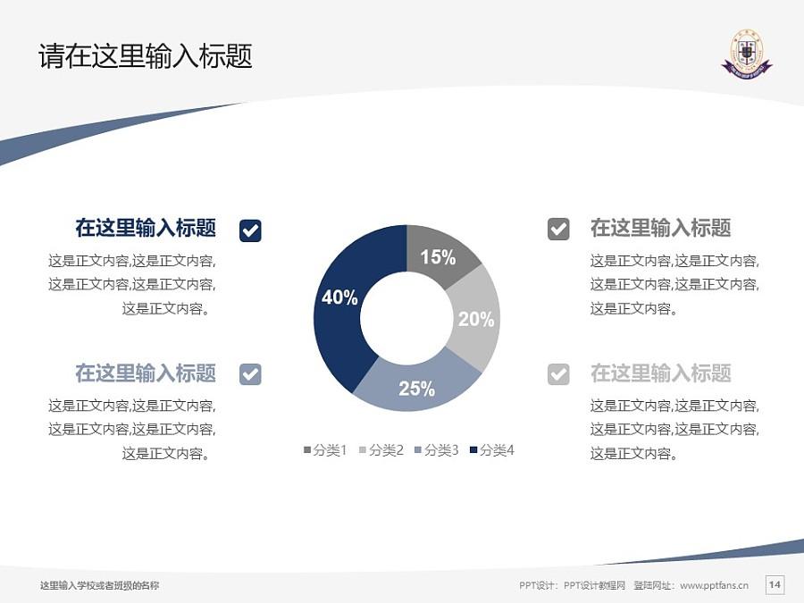 东华三院张明添中学PPT模板下载_幻灯片预览图14