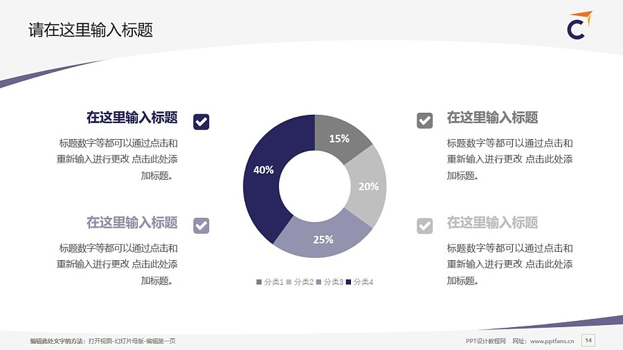 香港专业进修学校PPT模板下载_幻灯片预览图14