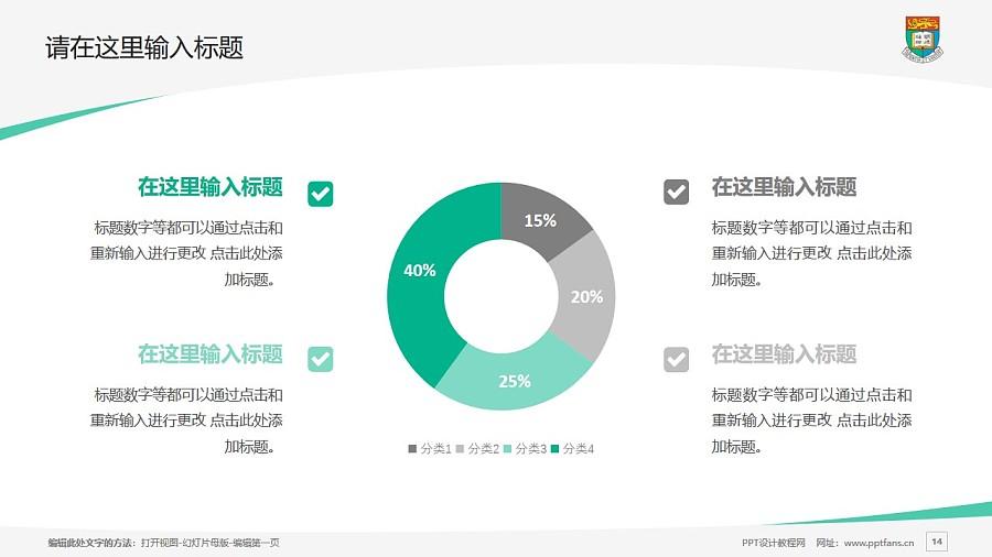 香港大学PPT模板下载_幻灯片预览图14