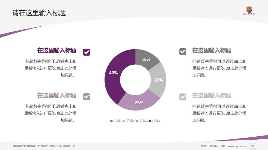 The Chinese University of Hong Kong powerpoint template download | 香港中文大学PPT模板下载_幻灯片预览图14