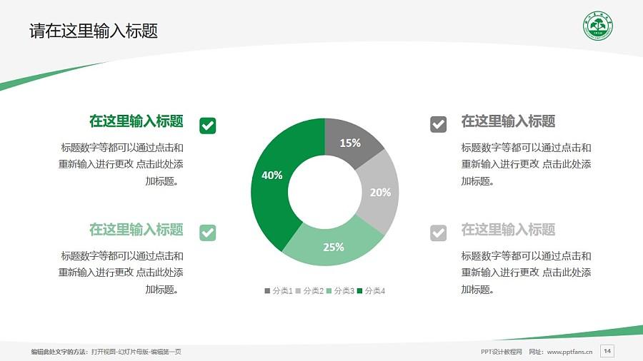浙江农林大学PPT模板下载_幻灯片预览图14