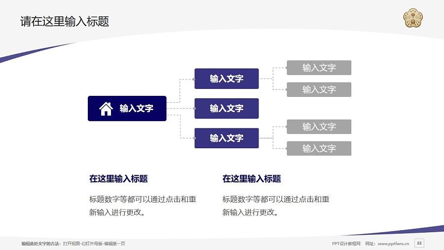 台湾中山大学PPT模板下载_幻灯片预览图22