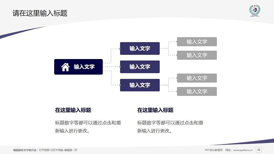 台湾辅仁大学PPT模板下载_幻灯片预览图22