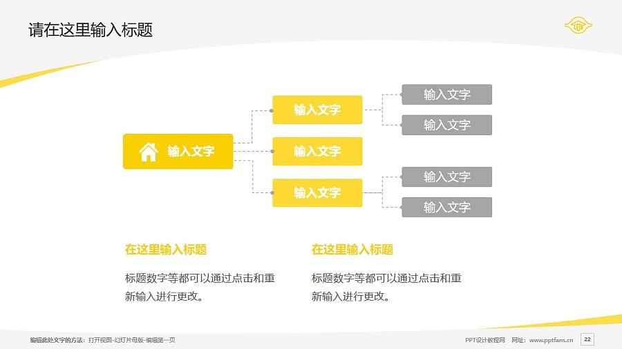 台湾长庚大学PPT模板下载_幻灯片预览图22