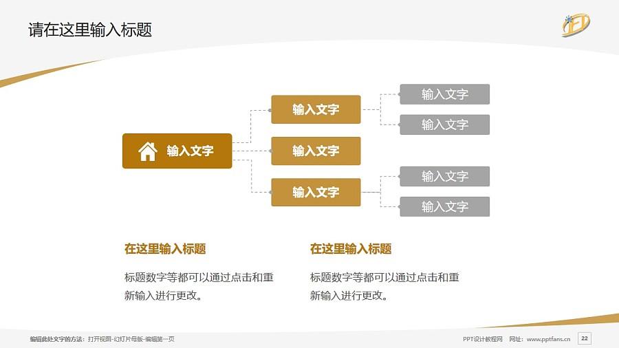 澳门旅游学院PPT模板下载_幻灯片预览图22