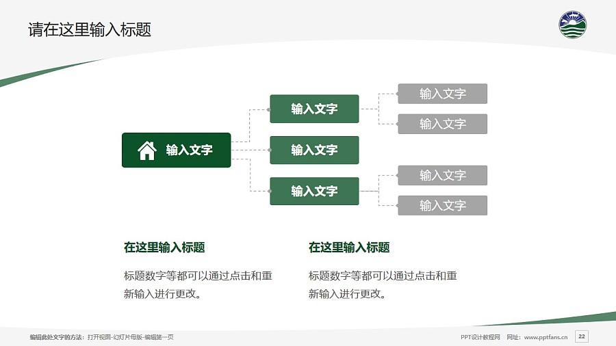 珠海学院PPT模板下载_幻灯片预览图22