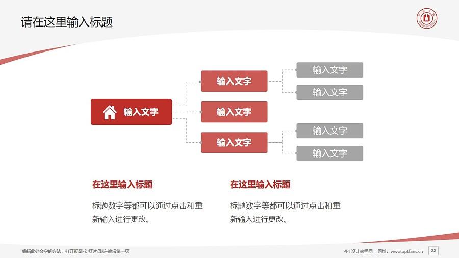 宁波大学PPT模板下载_幻灯片预览图22