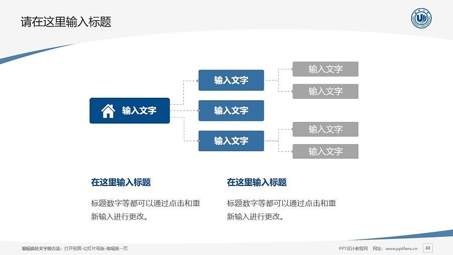 温州大学PPT模板下载_幻灯片预览图22
