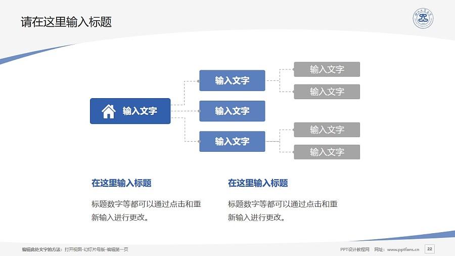 浙江工业大学PPT模板下载_幻灯片预览图22