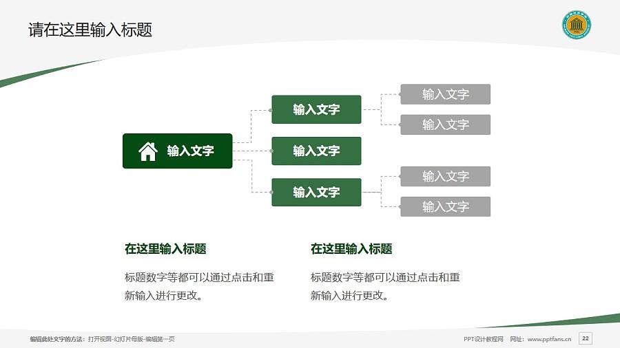 新疆师范高等专科学校PPT模板下载_幻灯片预览图22