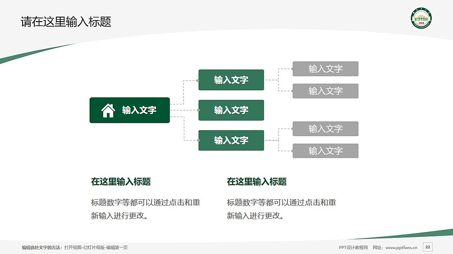 塔里木大学PPT模板下载_幻灯片预览图22