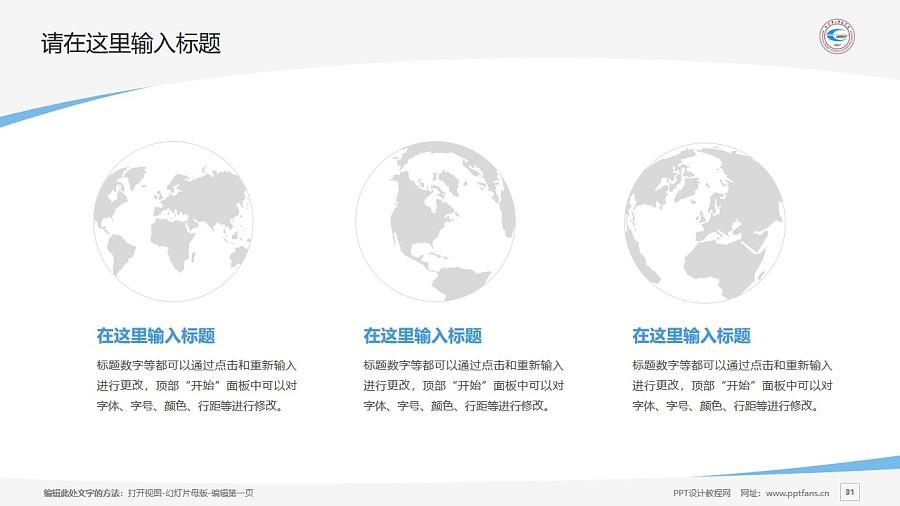 北京电子科技学院PPT模板下载_幻灯片预览图31