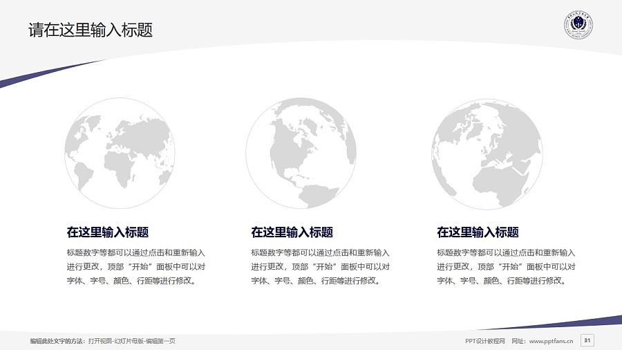 中国人民公安大学PPT模板下载_幻灯片预览图31