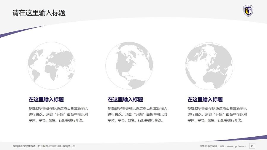 北京外国语大学PPT模板下载_幻灯片预览图31