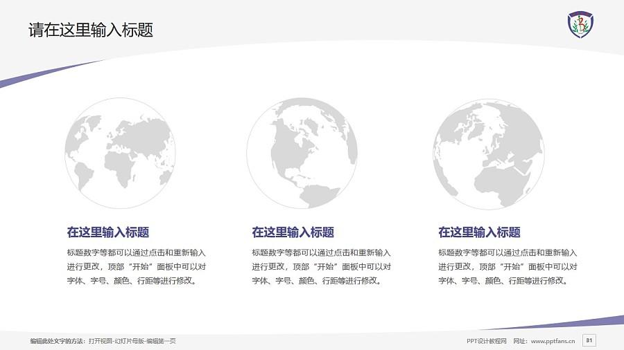 北京中医药大学PPT模板下载_幻灯片预览图31