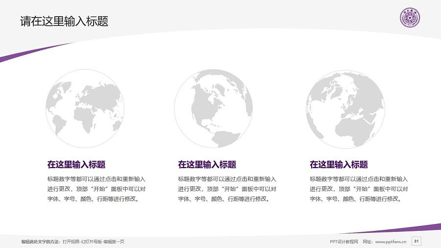 清华大学PPT模板下载_幻灯片预览图31