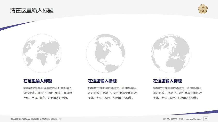 台湾中山大学PPT模板下载_幻灯片预览图31