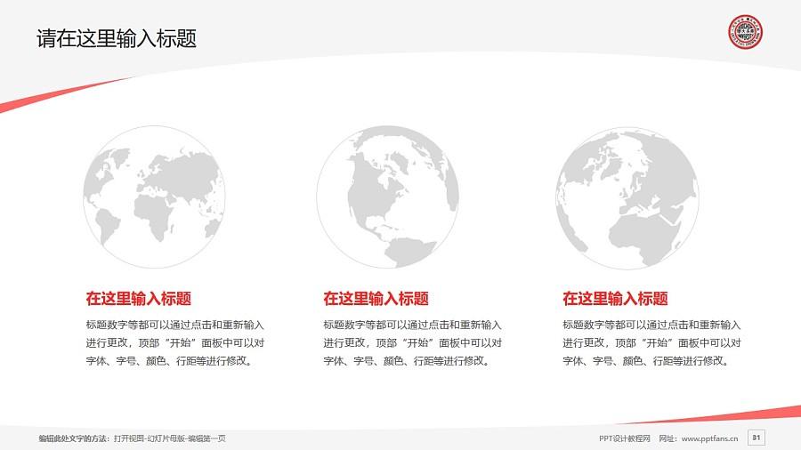 台湾东吴大学PPT模板下载_幻灯片预览图31