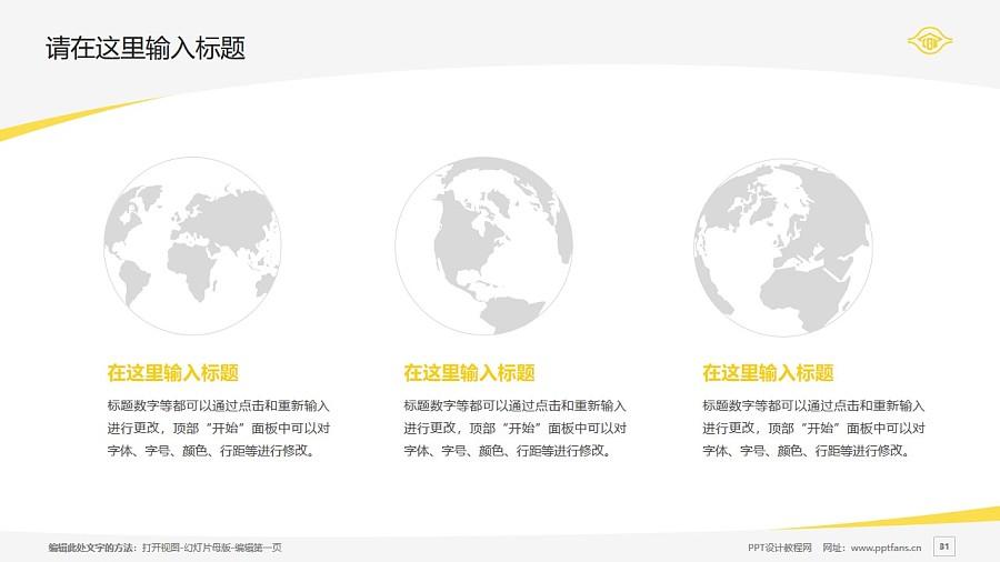 台湾长庚大学PPT模板下载_幻灯片预览图31