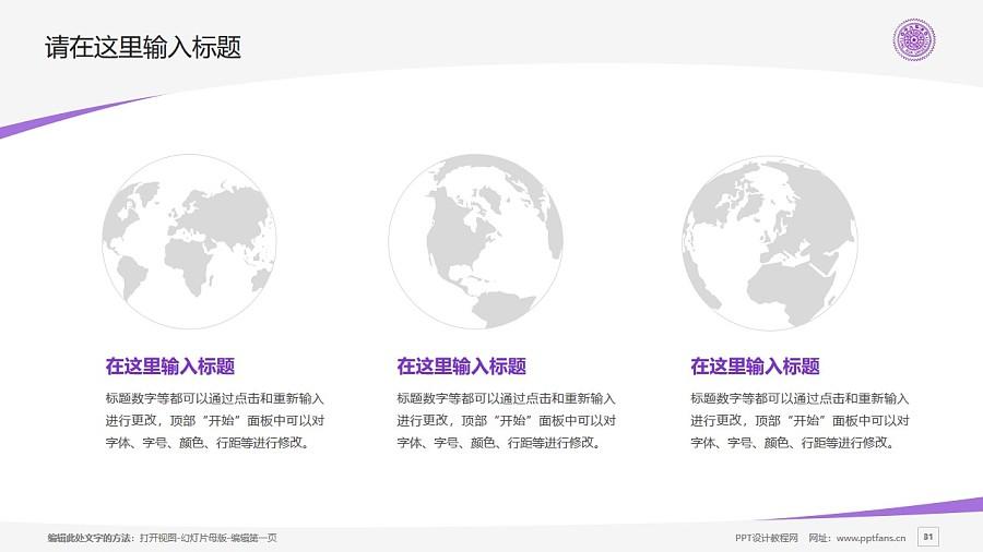 台湾清华大学/国立清华大学PPT模板下载_幻灯片预览图31