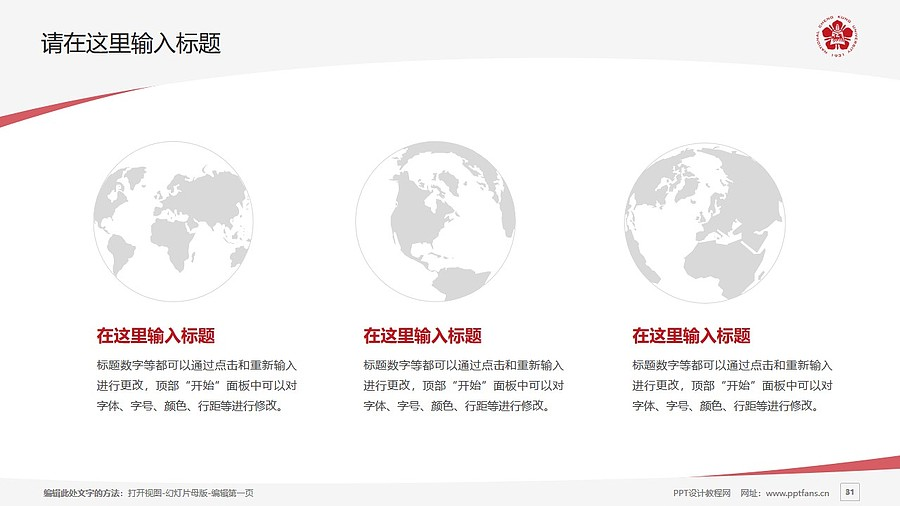 台湾成功大学PPT模板下载_幻灯片预览图31