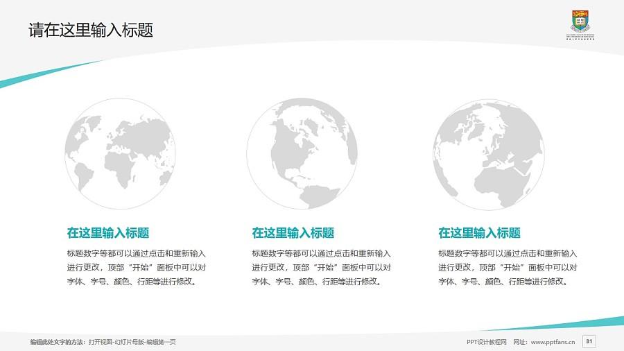 香港大学李嘉诚医学院PPT模板下载_幻灯片预览图31