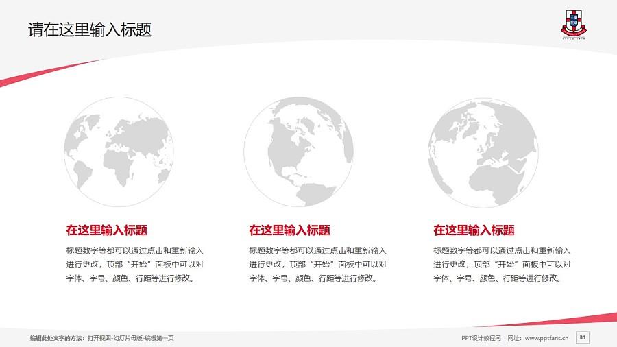东华学院PPT模板下载_幻灯片预览图31