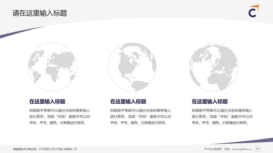 香港专业进修学校PPT模板下载_幻灯片预览图31