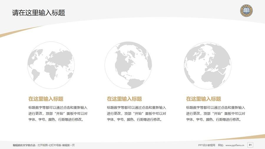 香港浸会大学PPT模板下载_幻灯片预览图31