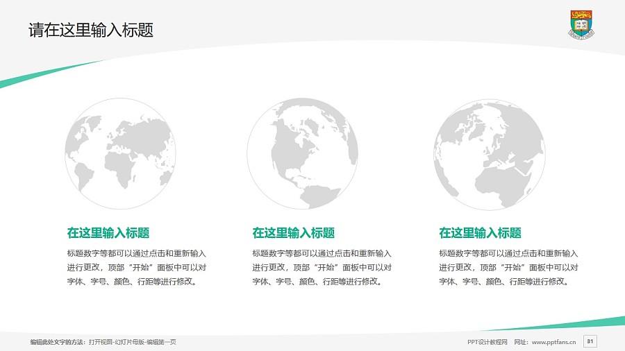 香港大学PPT模板下载_幻灯片预览图31