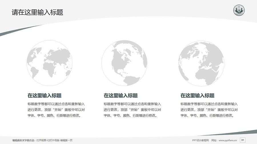 西藏警官高等专科学校PPT模板下载_幻灯片预览图31