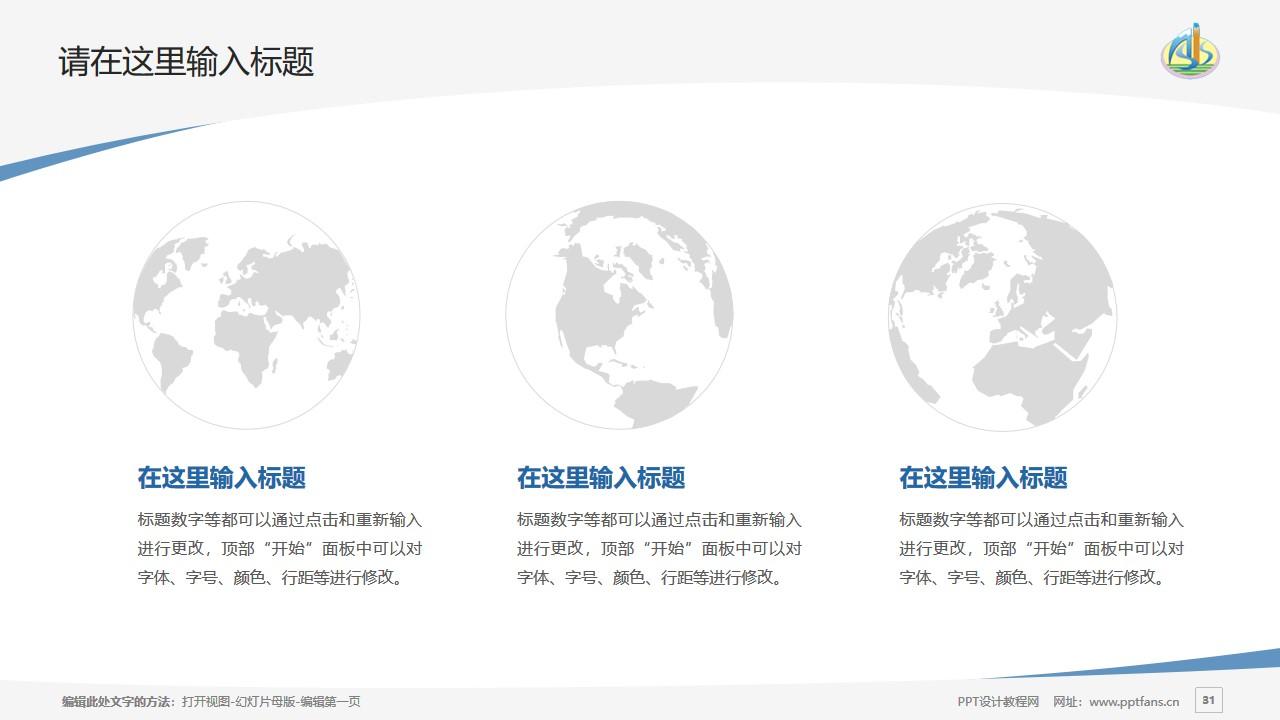阿克苏职业技术学院PPT模板下载_幻灯片预览图31