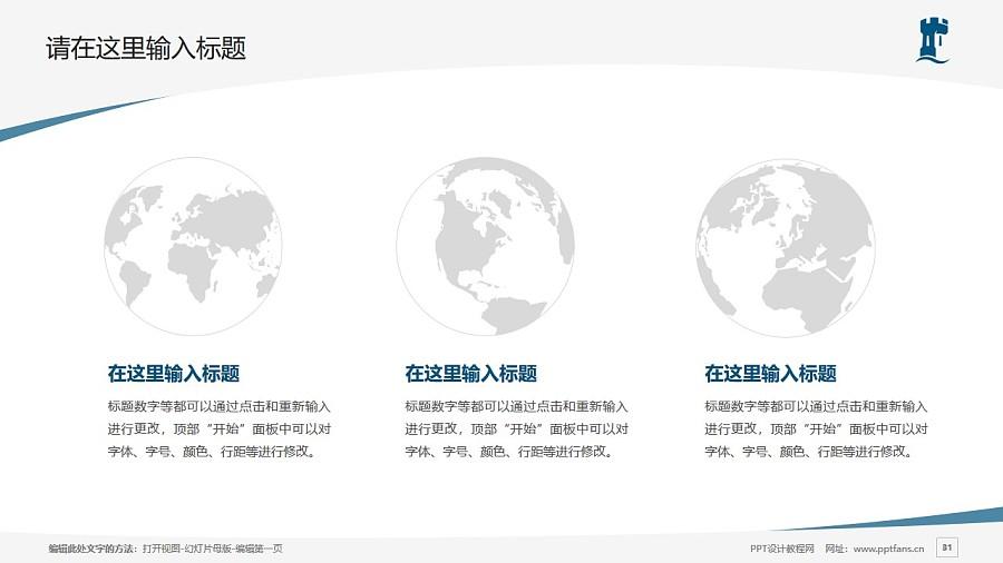 宁波诺丁汉大学PPT模板下载_幻灯片预览图31