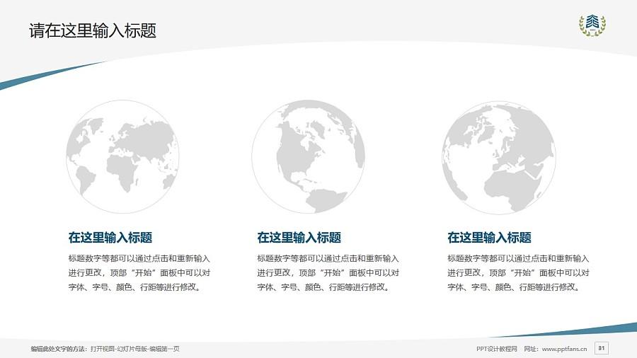 浙江工商大学PPT模板下载_幻灯片预览图31