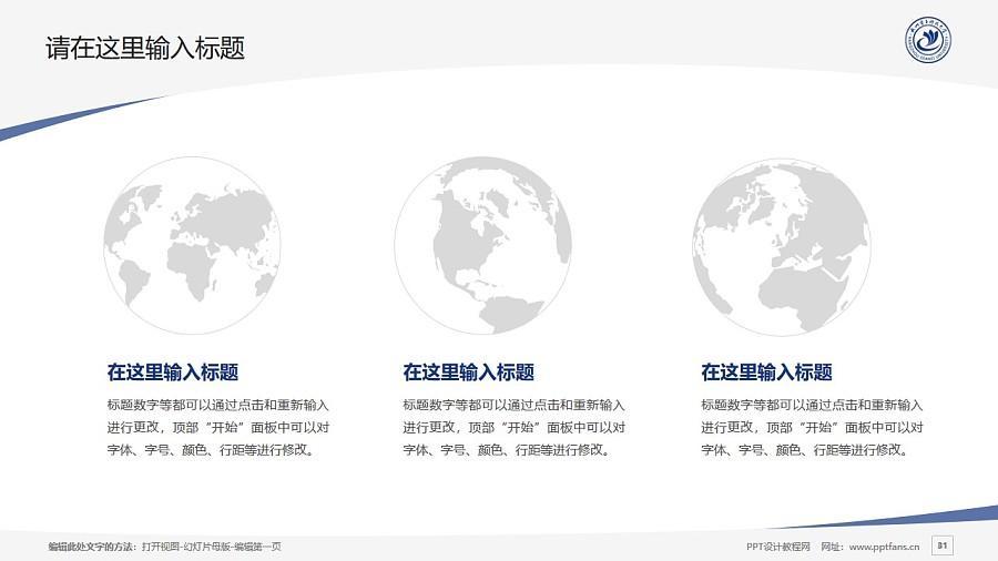 杭州电子科技大学PPT模板下载_幻灯片预览图31
