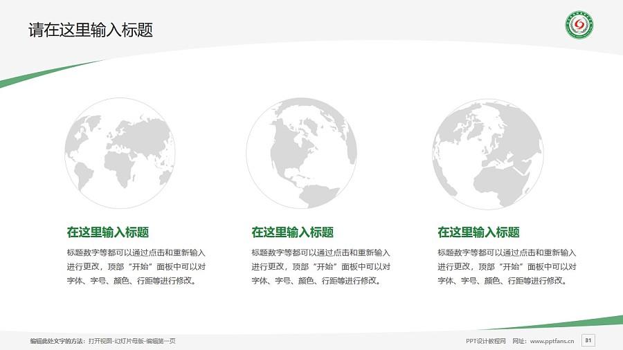 江苏农牧科技职业学院PPT模板下载_幻灯片预览图31