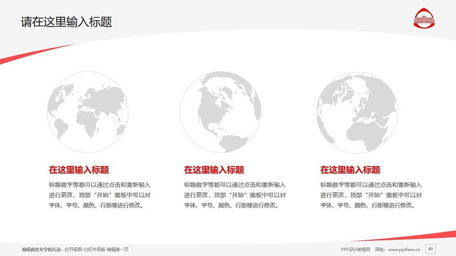 新疆艺术学院PPT模板下载_幻灯片预览图31