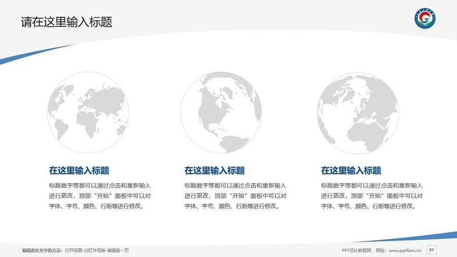 新疆工程学院PPT模板下载_幻灯片预览图31