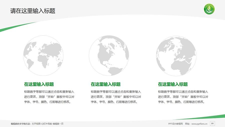 宁夏财经职业技术学院PPT模板下载_幻灯片预览图31