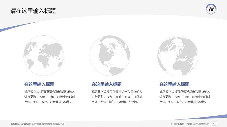 宁夏工业职业学院PPT模板下载_幻灯片预览图31