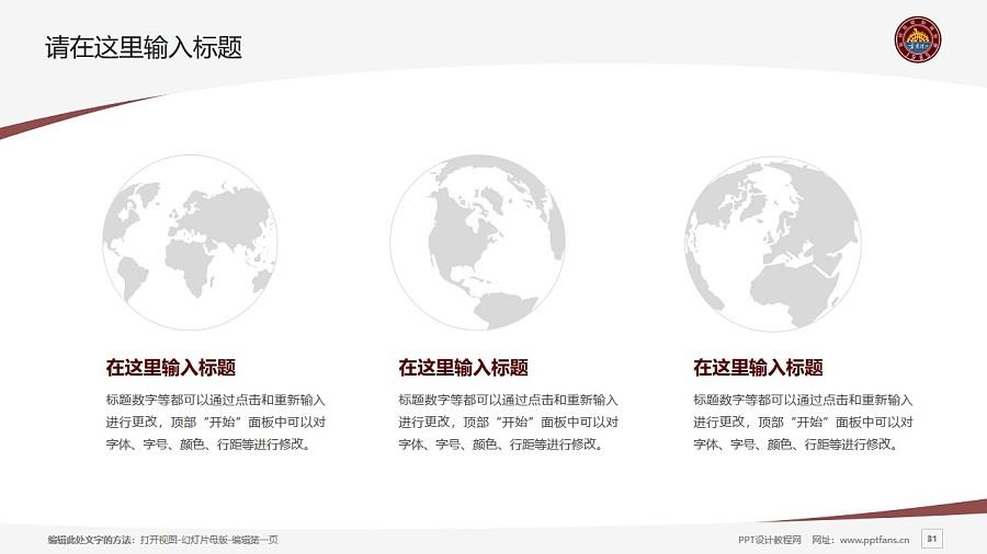 宁夏理工学院PPT模板下载_幻灯片预览图31