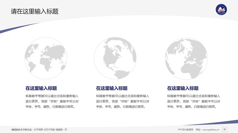 银川能源学院PPT模板下载_幻灯片预览图31