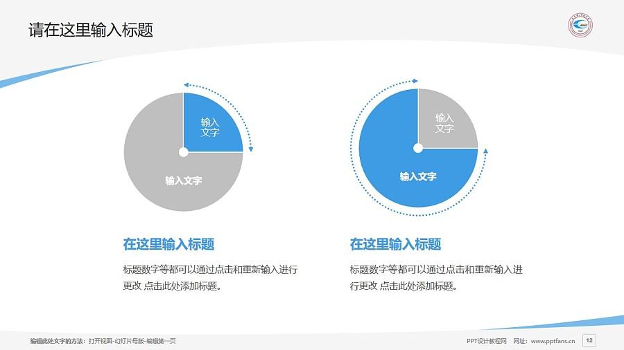 北京电子科技学院PPT模板下载_幻灯片预览图12