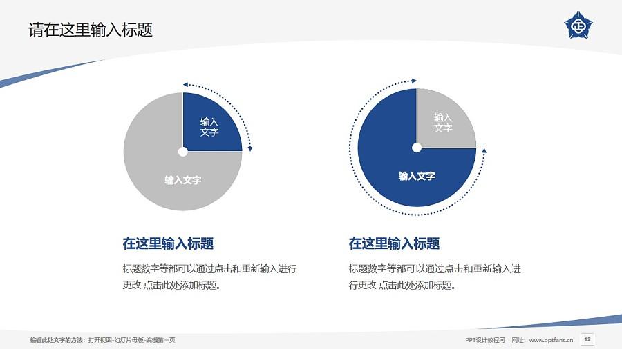 台湾中正大学PPT模板下载_幻灯片预览图12