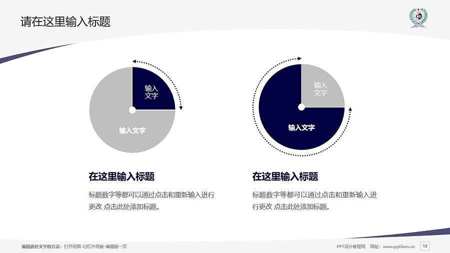 台湾辅仁大学PPT模板下载_幻灯片预览图12